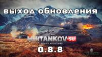 Известна дата выхода обновления World of Tanks 0.8.8! Новости