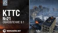 КТТС 21 - что будет в обновлении 0.9.1 Новости