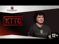 КТТС №15 - патч 0.8.10 и развитие World of Tanks дальше Новости