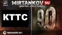 КТТС #18 - про обновление 0.9.0 Новости