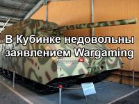 В Кубинке возмущены заявлением Wargaming Новости