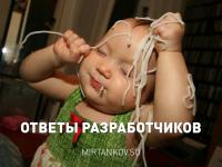 Как два Кирилла про WOT рассказывали (обновлено) Новости