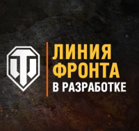 Линия фронта - кратко о новом режиме Новости