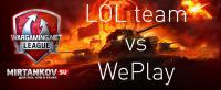LOL team VS WePlay Новости