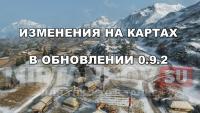 Изменения на картах в 0.9.2 Новости