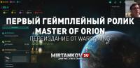 Первый геймплей Master of Orion и ранний доступ Новости