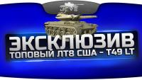 Геймплей на Т49 Новости
