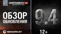 Обновление 0.9.4 выходит 4 ноября Новости