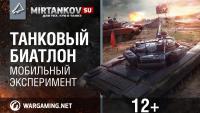 Танковый Биатлон - новая игра от Wargaming Новости