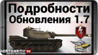 WoT Blitz - Обновление 1.7 Новости
