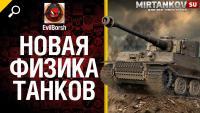 Новая физика движения танков в 9.7 Новости