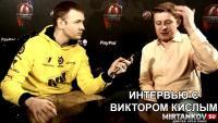 Интервью с Виктором Кислым  Новости