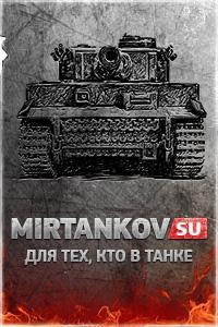 mirtankov.su паблик вконтакте