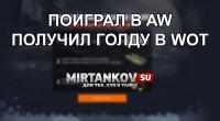 Mail.Ru донатит игрокам World of Tanks? Новости