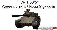 Скриншоты TVP T 50/51 Новости