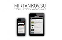 Наш сайт в твоём мобильнике и другие новинки Новости