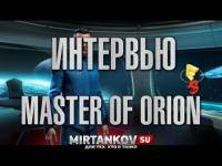 Интервью с разработчиком Master of Orion на E3 Новости