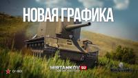 Новая графика в World of Tanks Новости