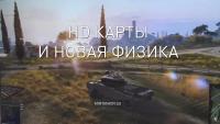 Геймплей новых HD карт и физики Новости