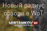 Новый радиус обзора в World of Tanks Новости