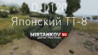 Новый танк - O-I 120 Новости