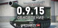 Обновление 0.9.15 - Что нового? Новости