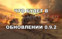 Предварительный список изменений в обновлении 0.9.2 Новости