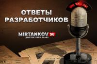Ответы разработчиков 13 мая 2015 Новости