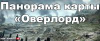 Панорама карты «Оверлорд» Новости