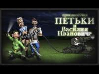 Озвучка экипажа Приключения Петьки и Василия Ивановича Озвучка