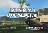 Париж вернётся в игру Новости