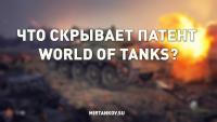 Что скрывает патент World of Tanks? Новости