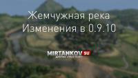 Изменения на картах в 9.10 - Жемчужная река Новости