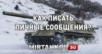 Как писать личные сообщения в Мире Танков? Полезное