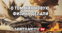 Как делали физику Новости