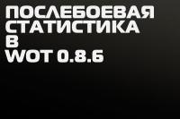 Послебоевая статистика в обновлении World of Tanks 0.8.6 Новости