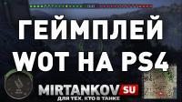 Поиграли в танки на PS4 - первые впечатления Новости