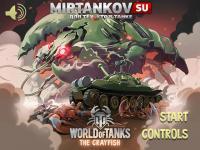 Раки в World of Tanks (мини игра) Новости