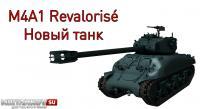 Новый танк - M4A1 Revalorisé (Super Sherman) Новости