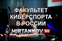 В России открывается факультет для геймеров Новости