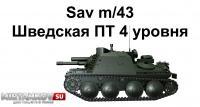 Sav m/43 - Шведская ПТ 4 уровня Новости