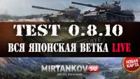 TEST 0.8.10 - ВСЯ ЯПОНСКАЯ ВЕТКА LIVE  Видео