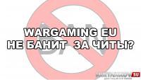 Wargaming EU не банит за WarPack Новости