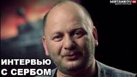 Интервью с SerB'ом - В России танк – это икона Новости