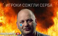 Литовцы сожгли SerB'а Новости