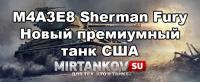 Новый танк - Sherman Fury Новости