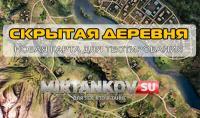 Новая карта - Скрытая деревня Новости