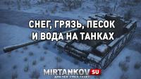Обновление на PS4 - грязь, песок и снег на танках Новости