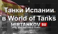 Вангование - Испанские танки Новости