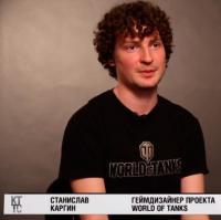 Станислав Каргин